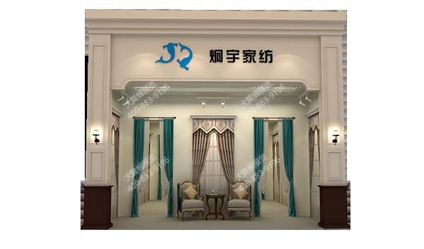 窗帘展厅设计效果图-炯宇