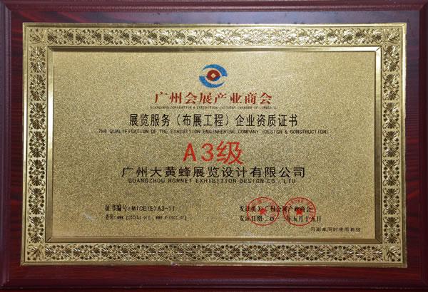 大黄蜂-2013展览服务-企业A3级资质证书