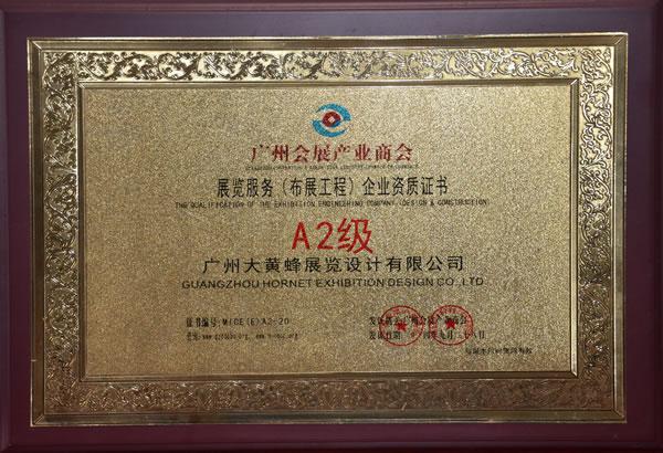 大黄蜂-2014展览服务-企业A2级资质证书