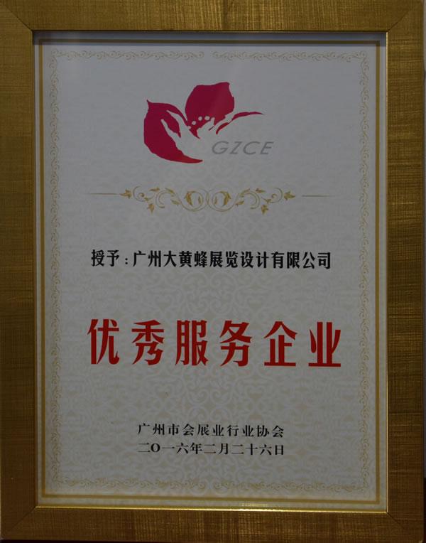 大黄蜂-2016年2月获得优秀服务企业奖