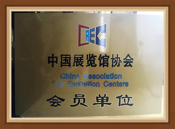 大黄蜂-2017年5月成为中国展览馆协会会员单位