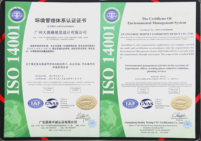 2017年6月大黄蜂荣获得环境管理体系证书