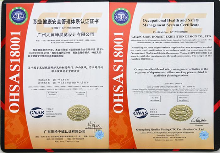 2017年6月大黄蜂荣获职业健康安全管理体系证书