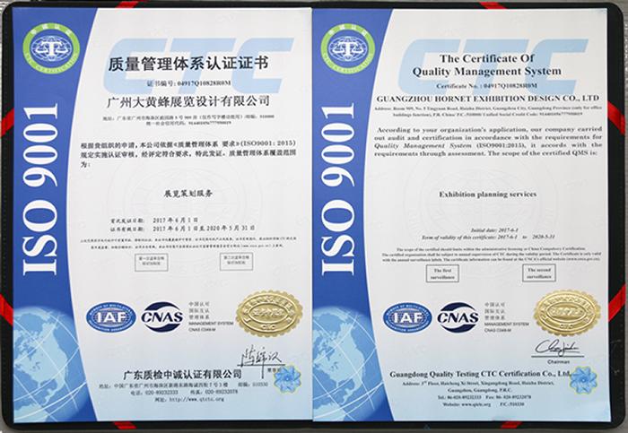 2017年6月大黄蜂荣获质量管理体系证书