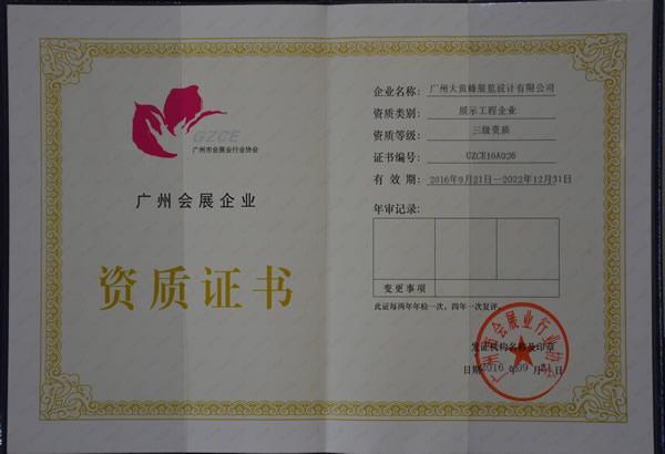 大黄蜂-2016年9月荣获会展企业(三级)资质证书