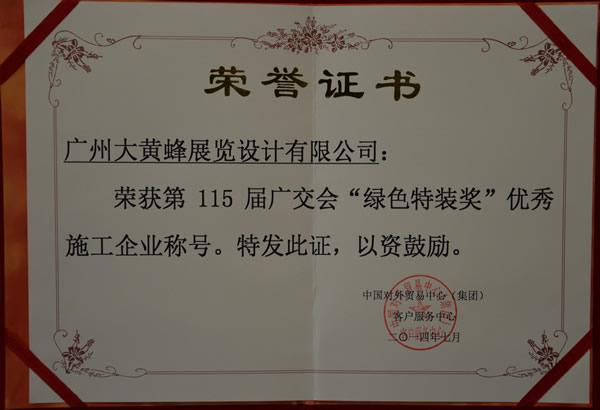 """大黄蜂-2014年7月荣获115届广交会""""绿色特装奖""""优秀施工企业"""