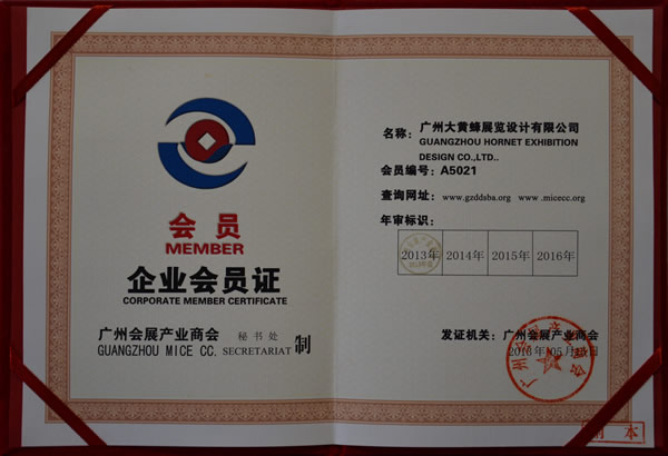 2016年5月荣获广州会展产业商会企业会员证书