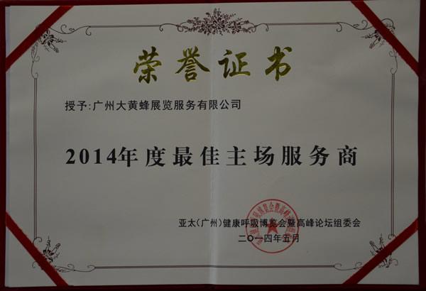 大黄蜂-2014年荣获最佳主场服务商