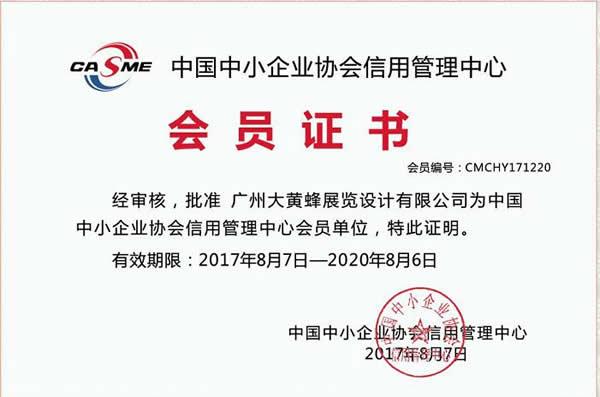 大黄蜂-2017年荣获中小企业协会信用管理中心会员证书
