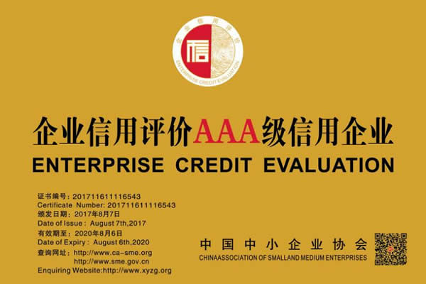 大黄蜂-2017年获得企业信用(AAA)等级证书