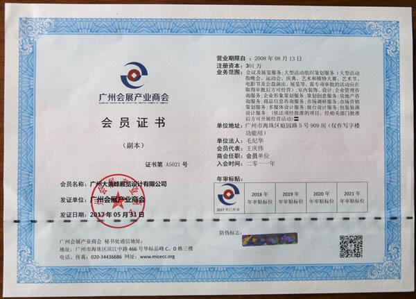 大黄蜂-2017年获得广州会展产业商会会员证书
