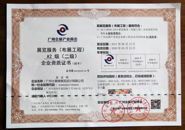 2017年获得展览服务(布展工程)A2级(二级)企业资质证书
