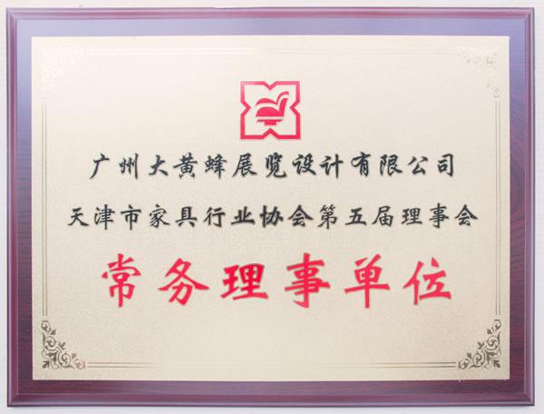 2017年大黄蜂获得天津市家具行业协会常务理事单位证书
