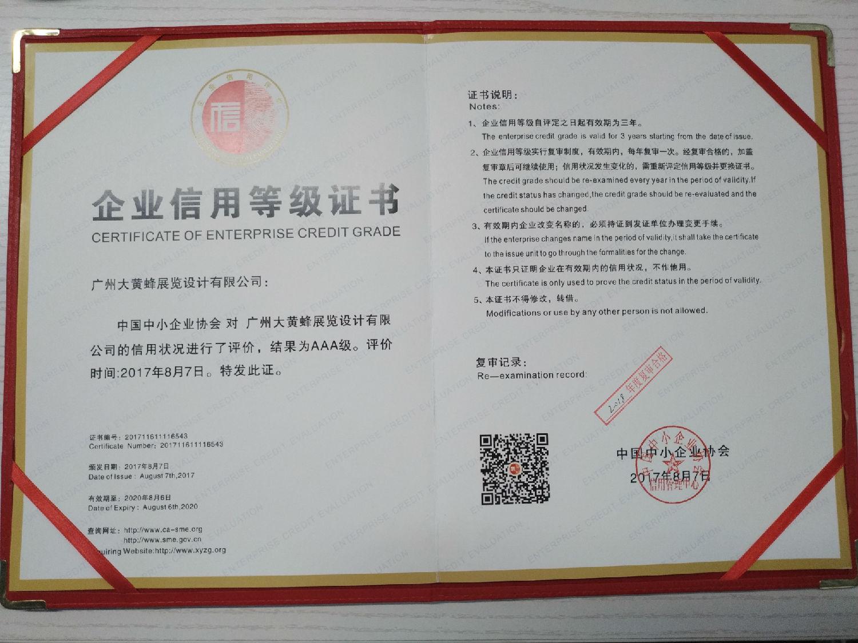 大黄蜂-2018年获得企业信用(AAA)等级证书