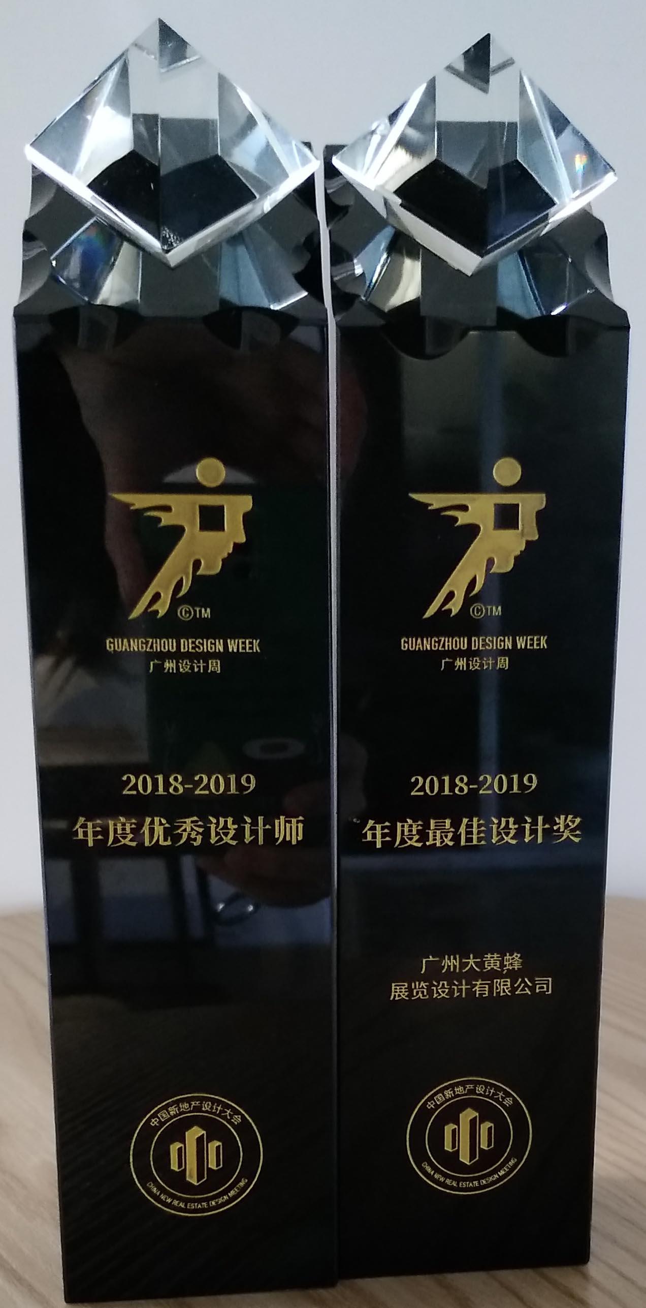 大黄蜂-2018-2019广州设计周年度最佳设计奖、年度优秀设计师