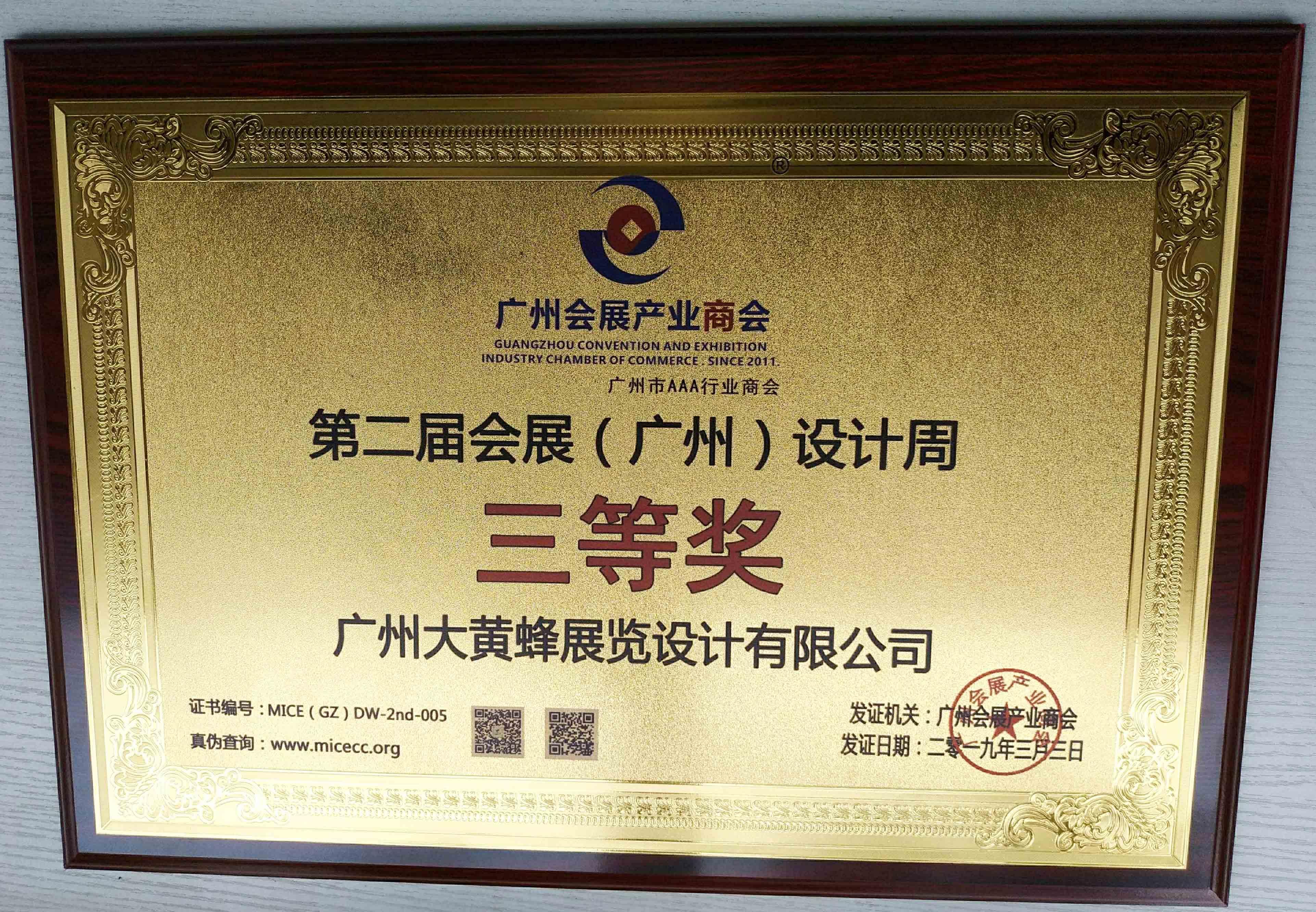 大黄蜂-第二届会展(广州设计周)三等奖