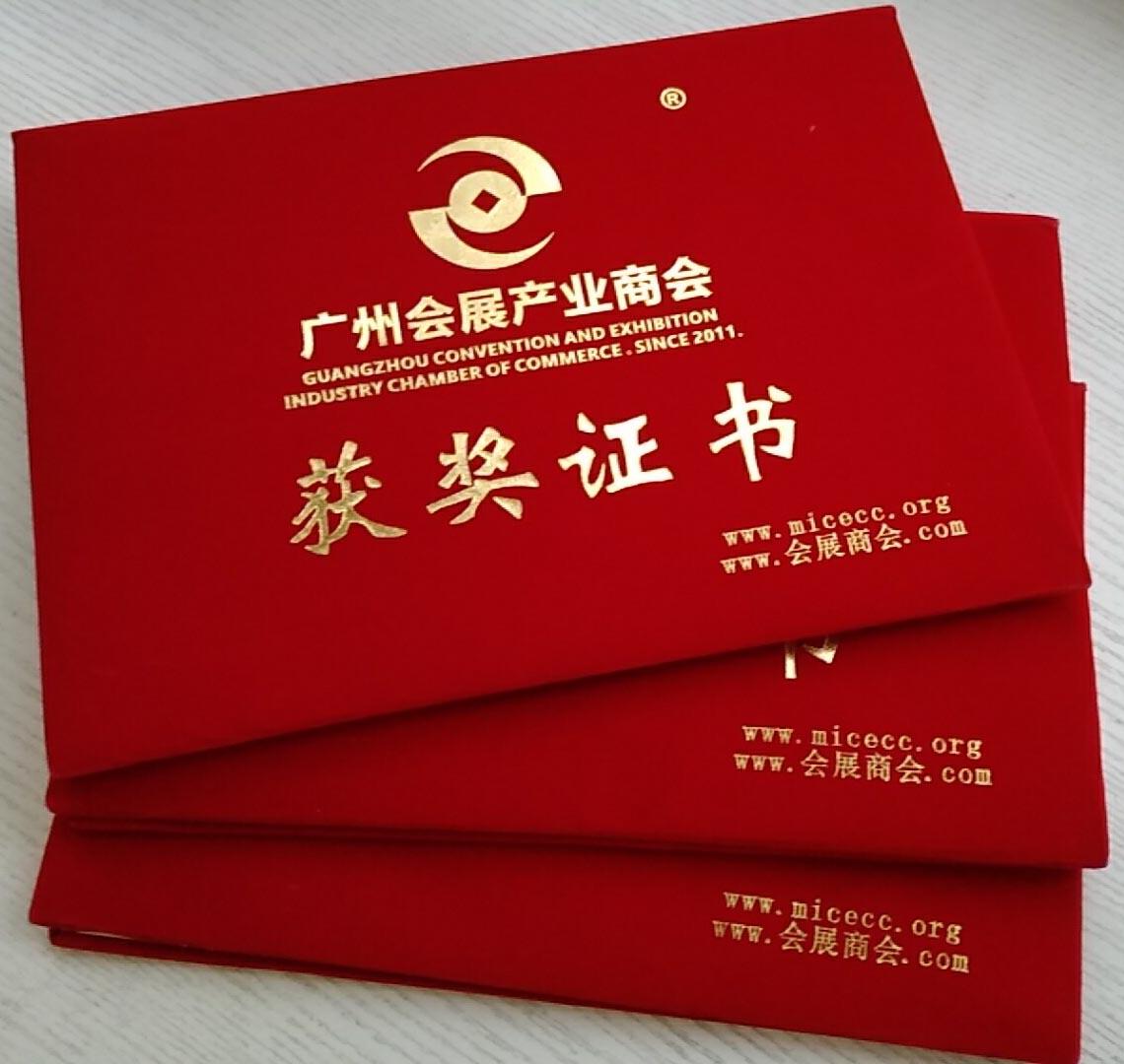 大黄蜂-2019第二届会展(广州)设计周--第七届会展(广州)原创作品大赛
