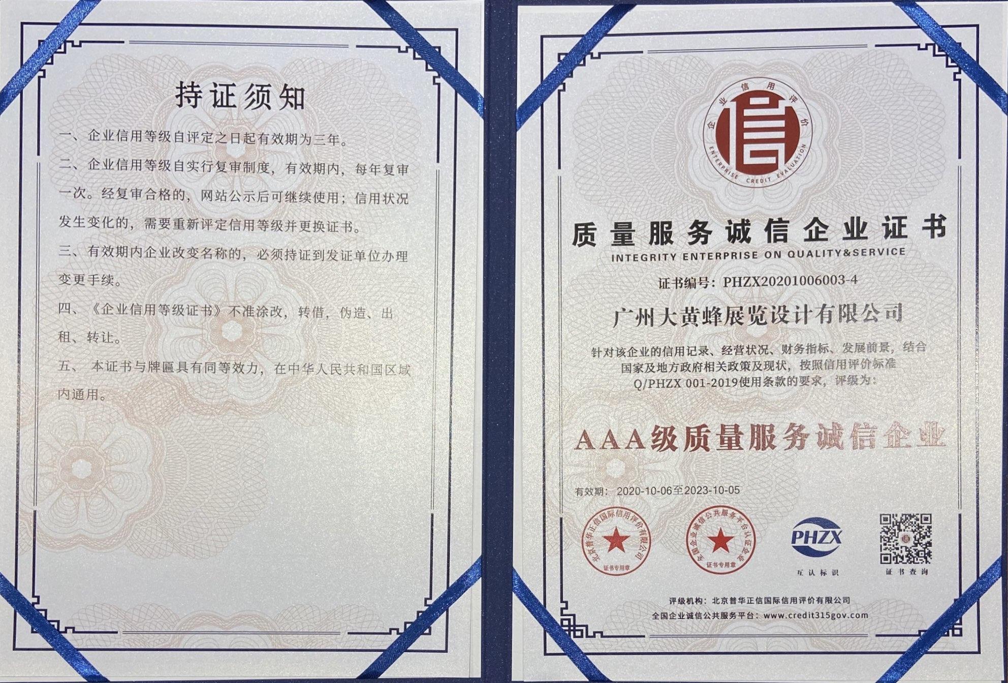 大黄蜂展_2020诚信企业证书