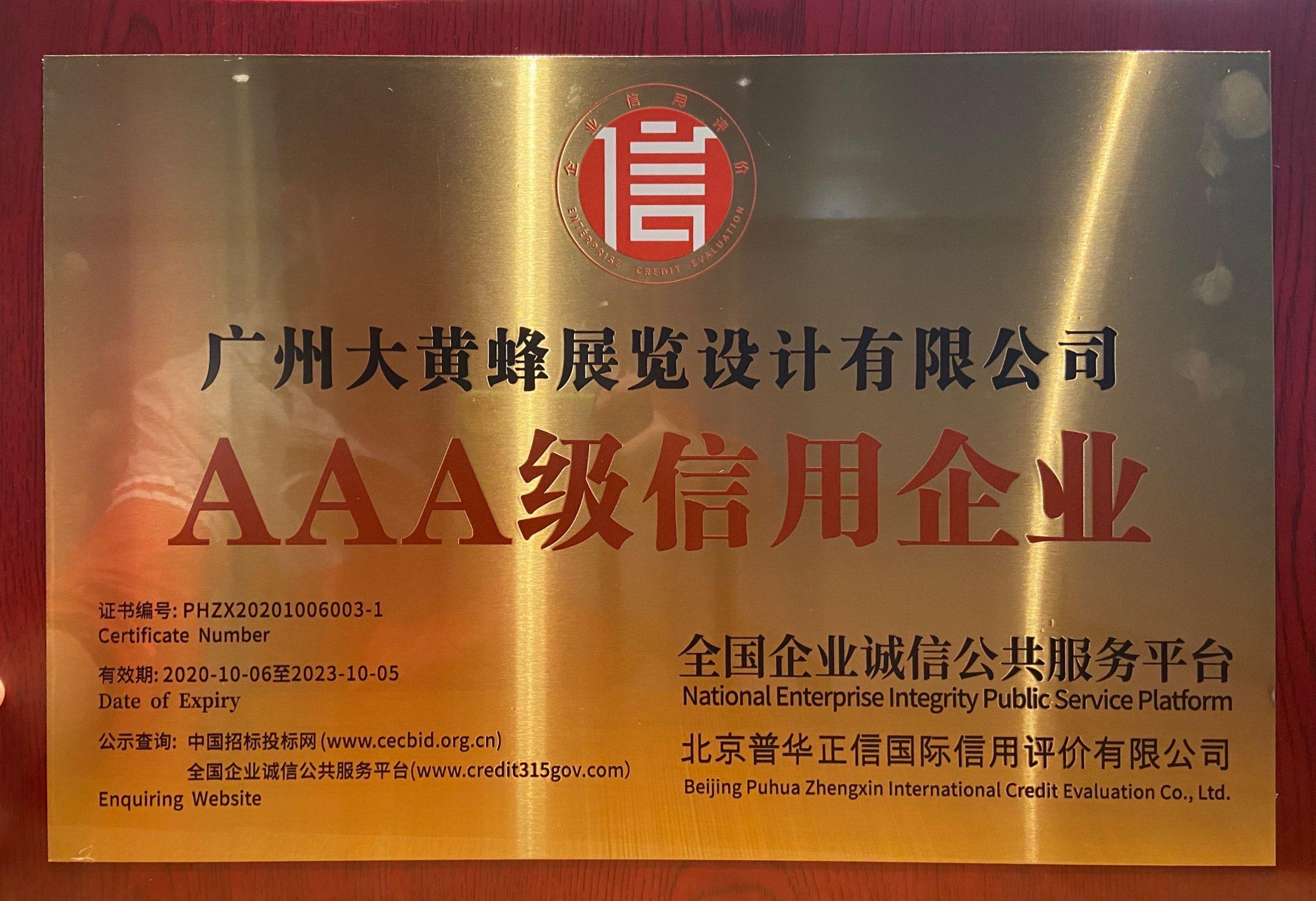 大黄蜂展览-2020荣获AAA级信用企业