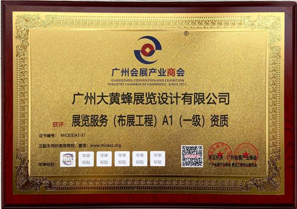 大黄蜂展览荣获展览服务(布展工程)A1(一级)资质