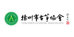 大黄蜂合作客户-扬州市古筝协会