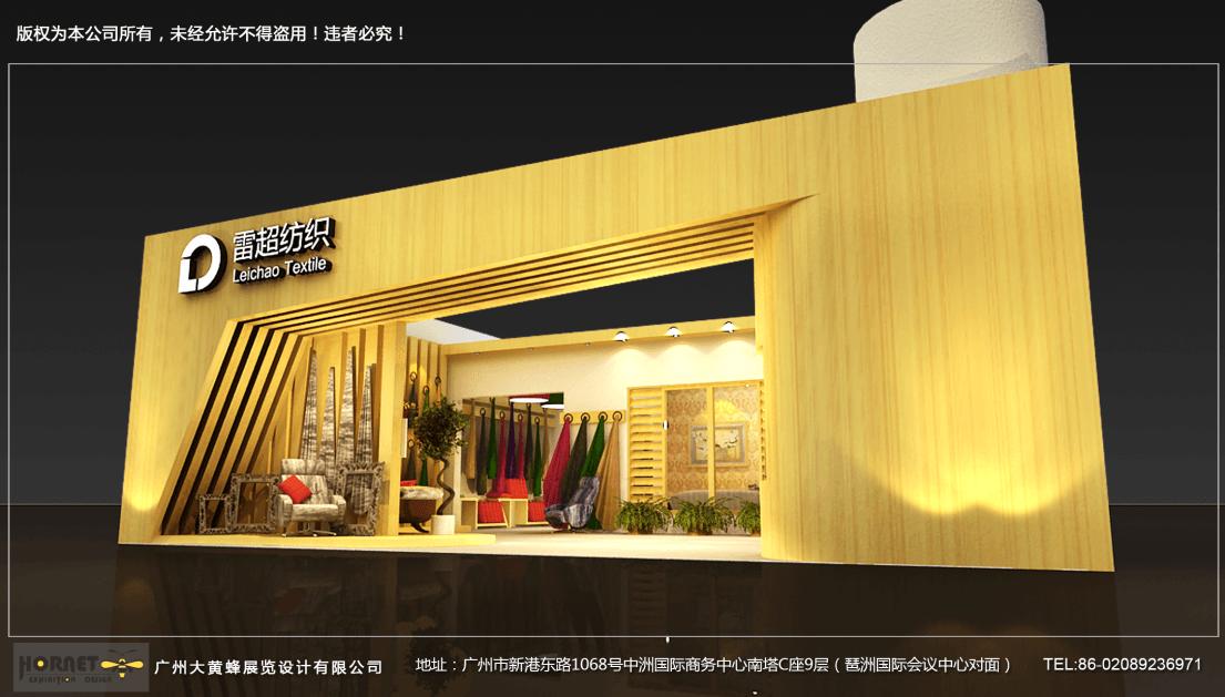 杭州雷超丝织品有限公司