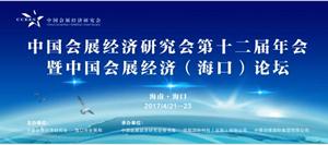 中国会展经济研究会第12届年会暨中国会展经济(海口)论坛举办