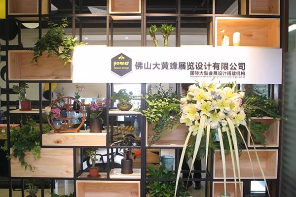 大黄蜂展览佛山分公司隆重开业!