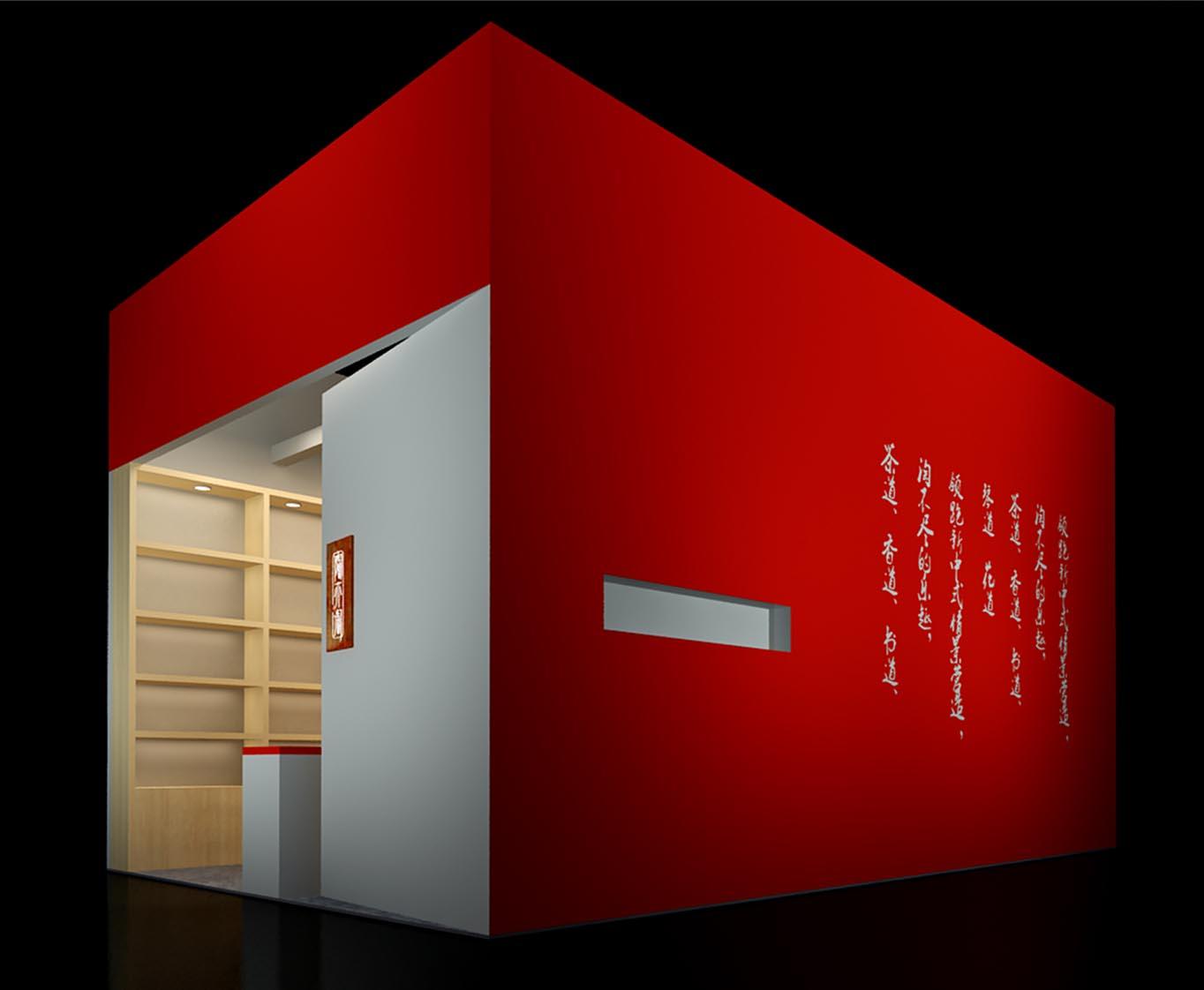 家具展台设计-陶亦淘