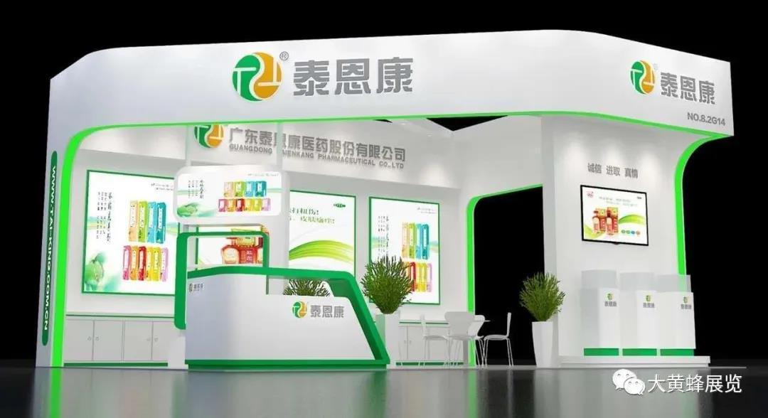 【广州】国际防疫物资展览会设计方案