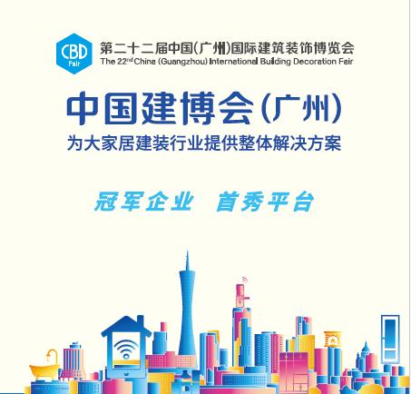 【广州】国际家居建材展会设计搭建方案