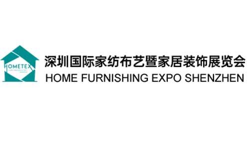 2020深圳国际家纺布艺暨家居装饰展览会