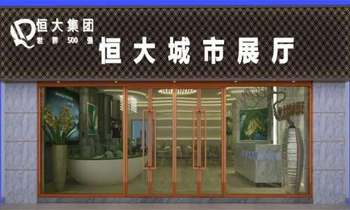 清远恒大城市展厅设计升级改造方案