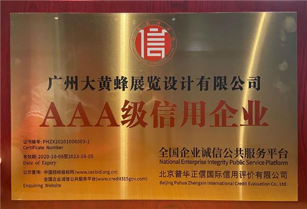大黄蜂展览连续四年荣获AAA级重合同守信用企业认证