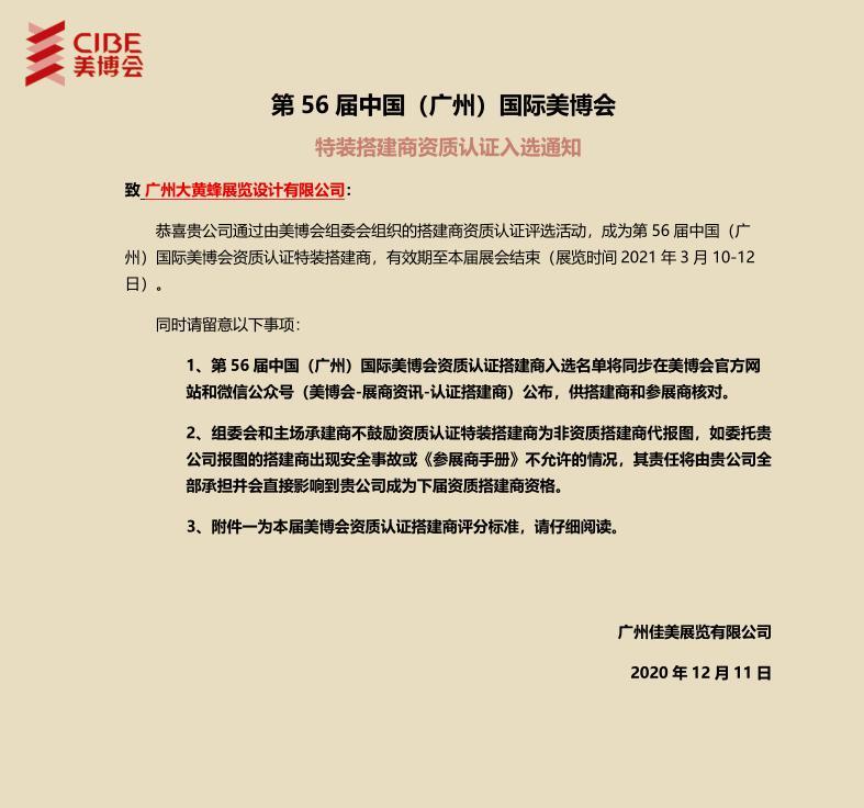 """大黄蜂展览再次荣获国际美博会""""特装搭建商资质认证"""""""