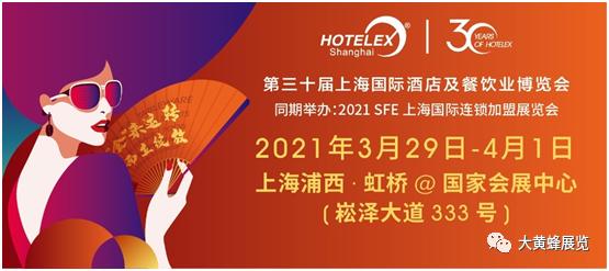 大黄蜂展台设计案例-上海酒店餐饮展