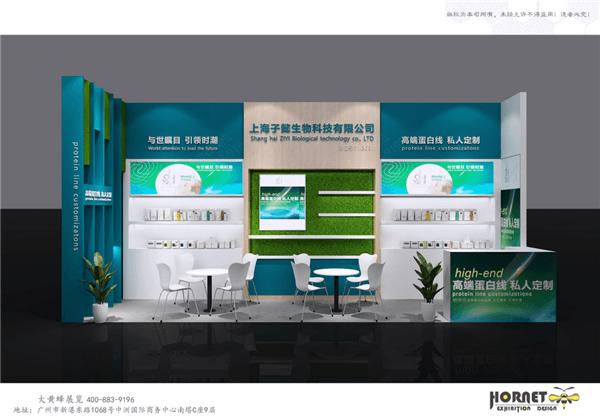 2021年广州美博会-子懿