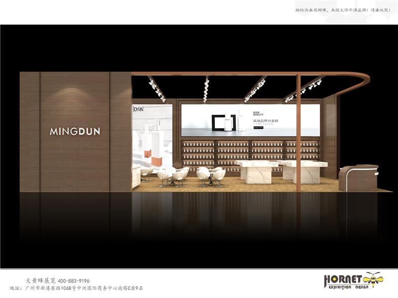 2021年广州美博会-明顿