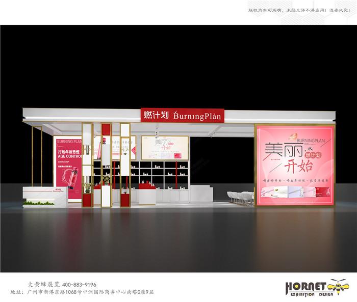 2020年广州美博会-浅时光_大黄蜂展览