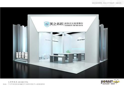 第53届广州国际美博会-华美集团