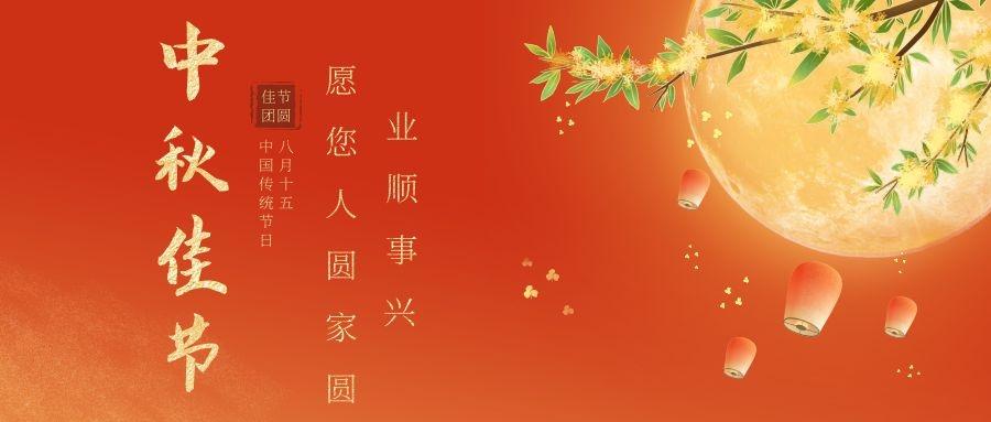 中秋佳节,大黄蜂展览愿您人圆家圆,业顺事兴!