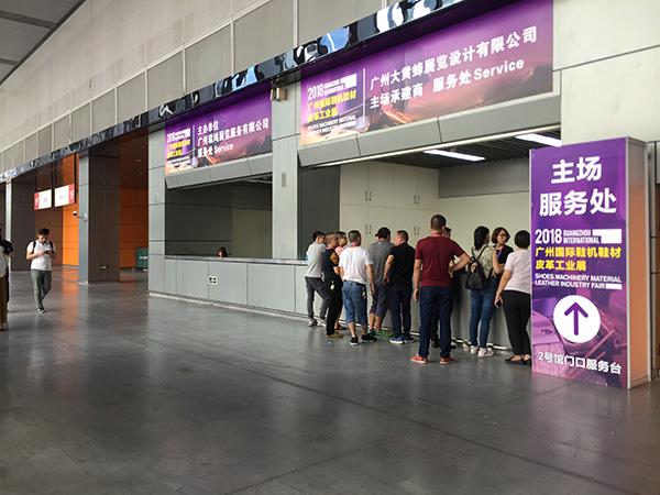 广州国际鞋机皮革工业展主场承建