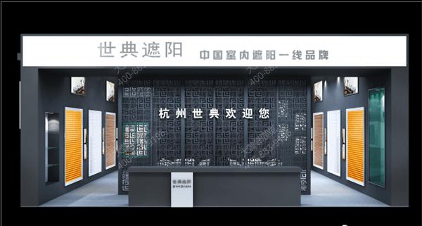 杭州世典-会展搭建