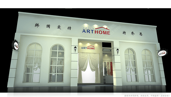 ART HOME·爱特-展会展位设计