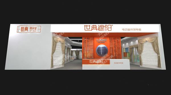 世典遮阳-家纺展厅