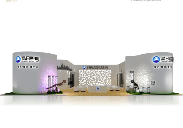 浙江晶日照明-展台设计