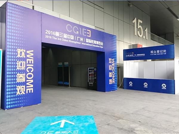 第三届中国(广州)国际教育博览会主场