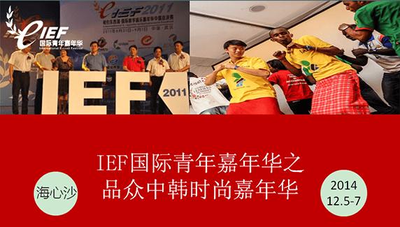 IEF国际青年嘉年华之品众中韩时尚嘉年华活动策划