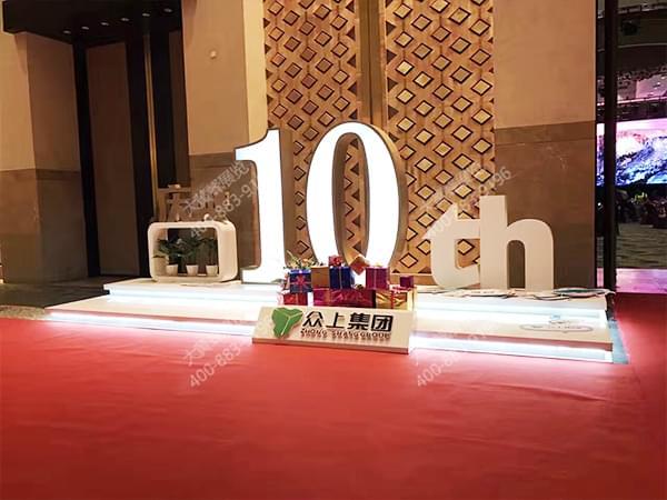 众上集团10周年文化庆典活动策划