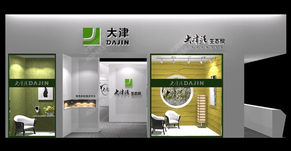 北京大津-展会设计制作